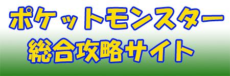 ポケモン雑談攻略